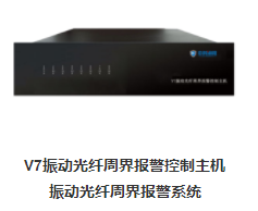 中科润程专业生产振动光纤