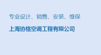 �f格空�{供�����|的上海格力空�{公司,�v享高品�|�f格空�{上海格