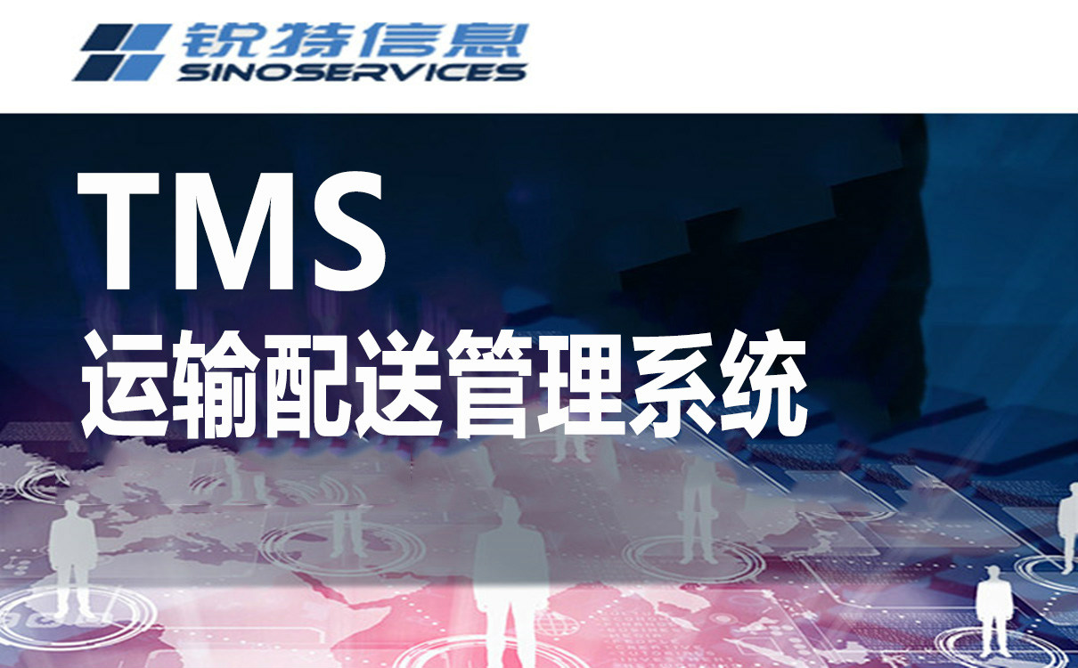 运输管理系统品牌就选锐特信息运输管理系统,成就物流运