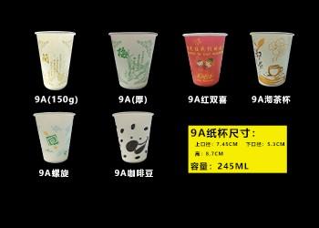 双江专业生产一次性纸杯