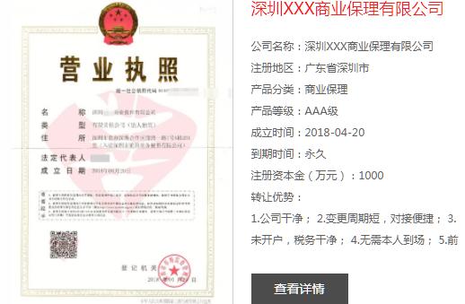 莘荣投资咨询(深圳)有限公司——您身边的注册商业保理
