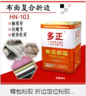 胶剂材料产品设备服务商
