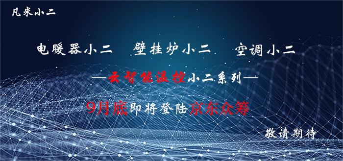 智能家居电品牌排行_泛联科技在中国销量好