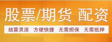 海普鑫配资提供配资系统业务