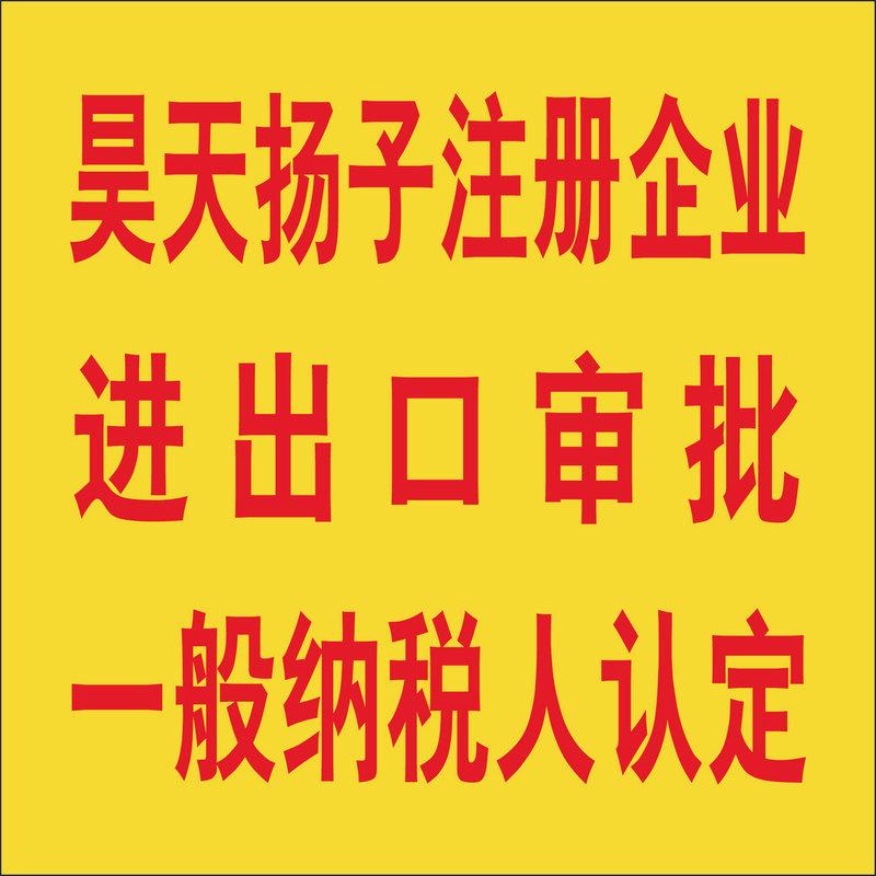 扬子工商无锡企业代理注册业务,价格从优