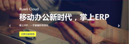 软维智能电商专注开发智能电商产品