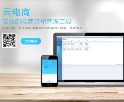 kingdee专注开发管理软件系统产品
