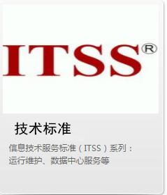 ITSS认证现货批发,荣智博维立足ITSS运维技术精湛质量优