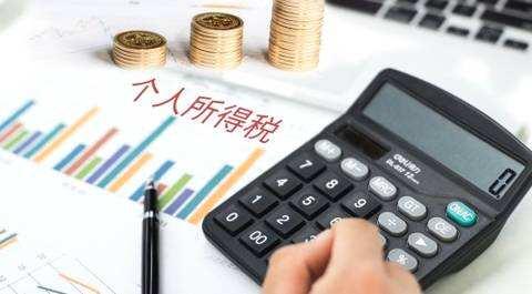 易捷信提供专业的个人所得税代缴业务
