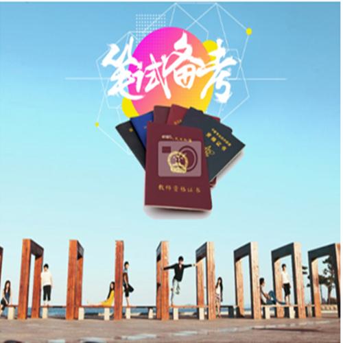 中国品牌新篇章,天天向上教育解读武汉教师资格面试