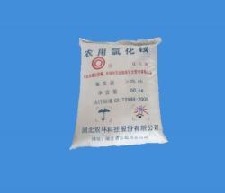 成益科技提供最好的农用氯化铵