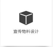 浅春提供品牌营销设计业务