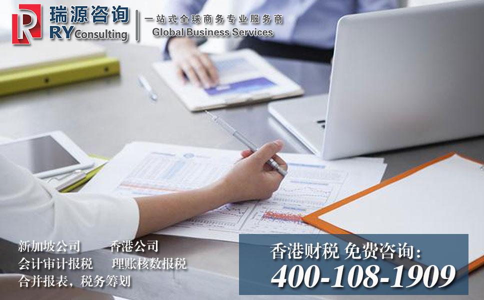 瑞源咨询香港审计业务,价格从优