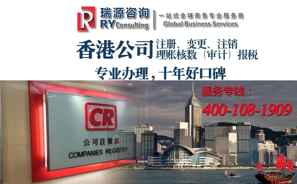 瑞源咨询从事专业的香港注册业务