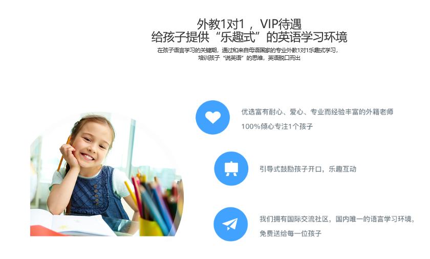 微鸟专业从事杭州少儿英语课程