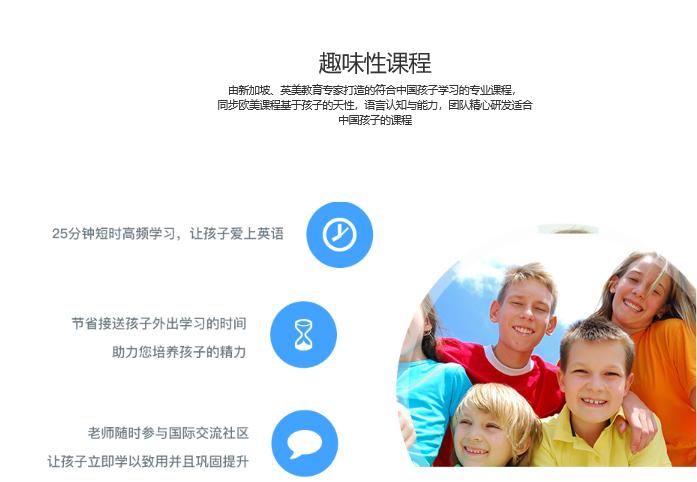 微鸟专注杭州少儿英语课程