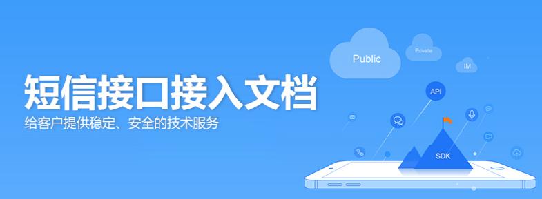 悦信科技提供专业的短信接口业务