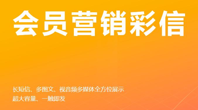 悦信科技提供专业的短信软件业务