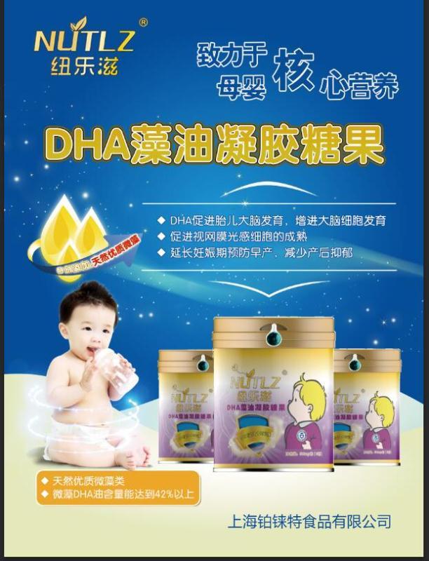 腹安素提供DHA销售