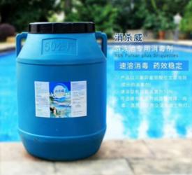 凌岳专业生产游泳池药剂