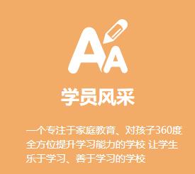 竞技者教育专业从事北京自主招生课程