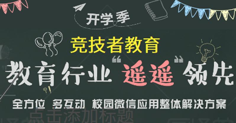竞技者教育专业从事广东自主招生课程