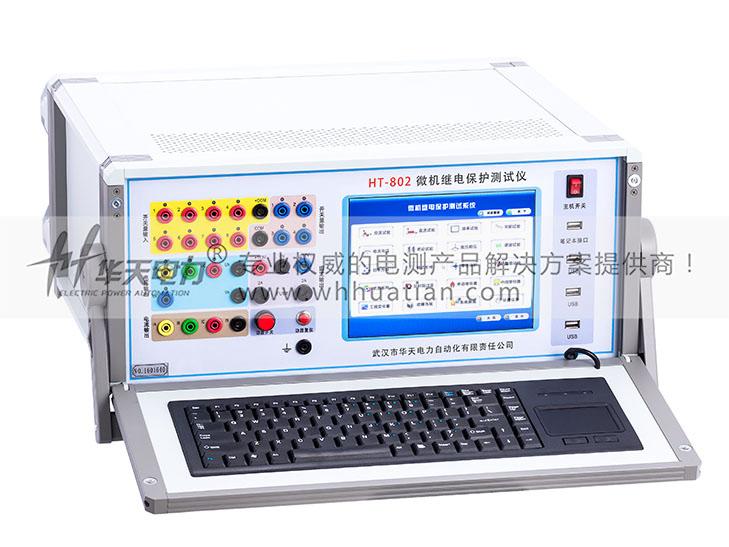 华天电力专业生产继电保护
