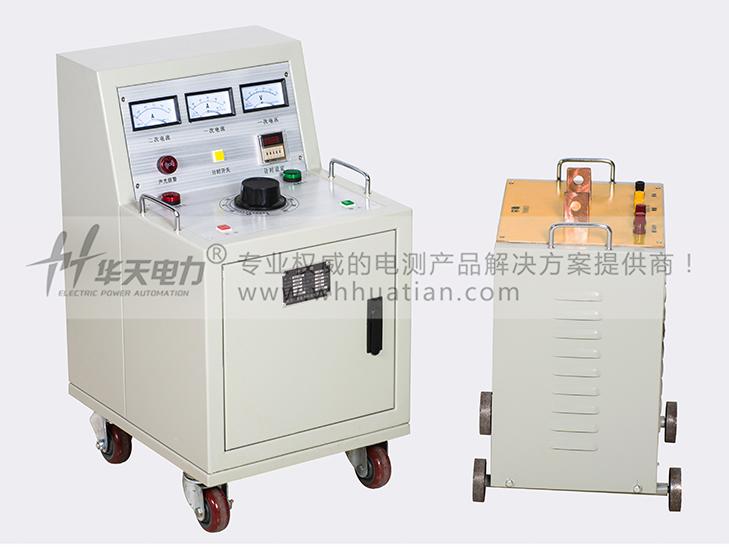 华天电力专业生产大电流发生器