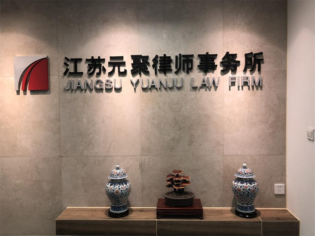 元聚提供专业的专业律师事务所服务