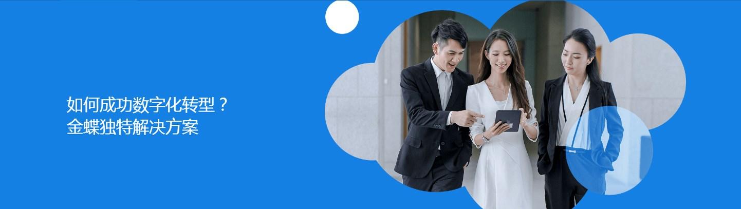 金蝶软件提供金蝶云业务