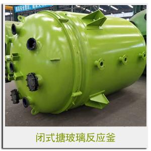 大搪專業生產反應釜