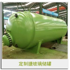 大搪化工设备为您提供不锈钢储罐服务100