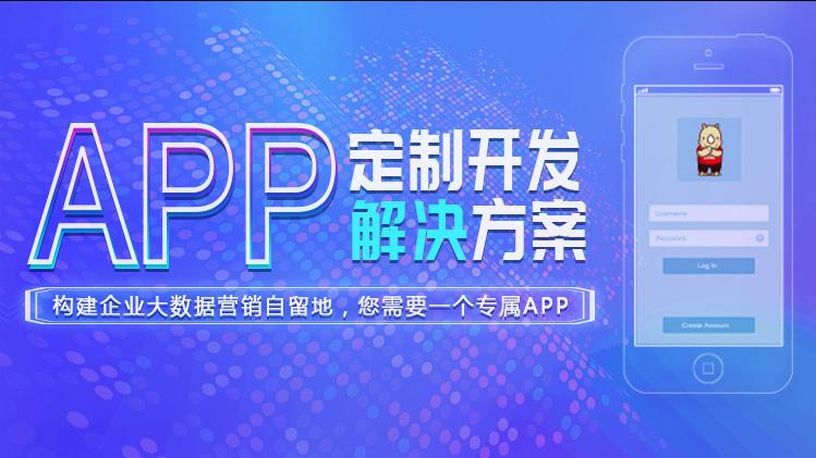 APP开发公司物流管理系统