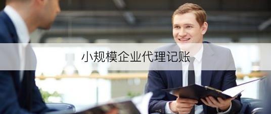 热门广州做账报税公司早知道
