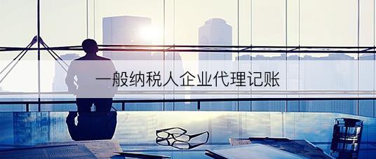米粤财税承接广州财税管理业务