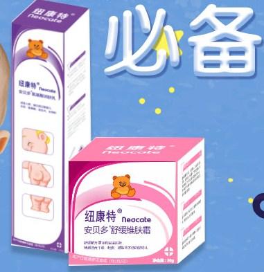 纽康特专业生产婴儿润肤乳