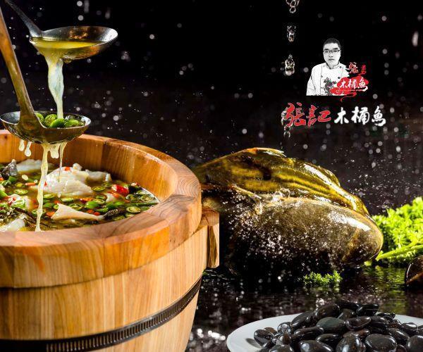 张记木桶鱼提供专业的木桶滋滋锅服务