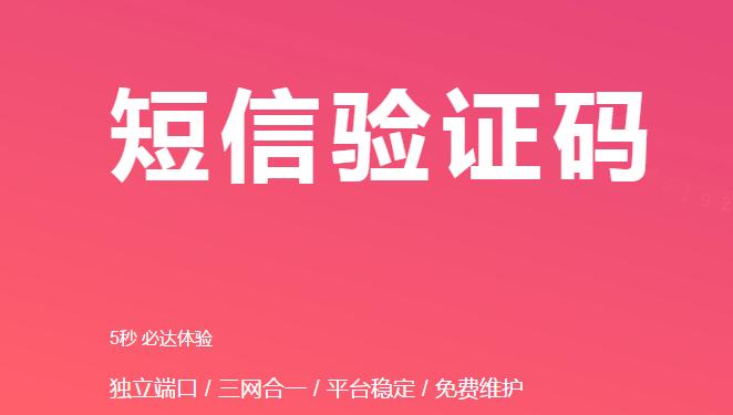 悦信科技提供短信服务业务