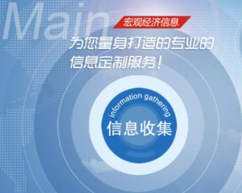 东方信邦提供专业的行业信息报告业务