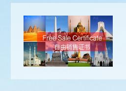 FDASUNGO提供自由銷售證明業務