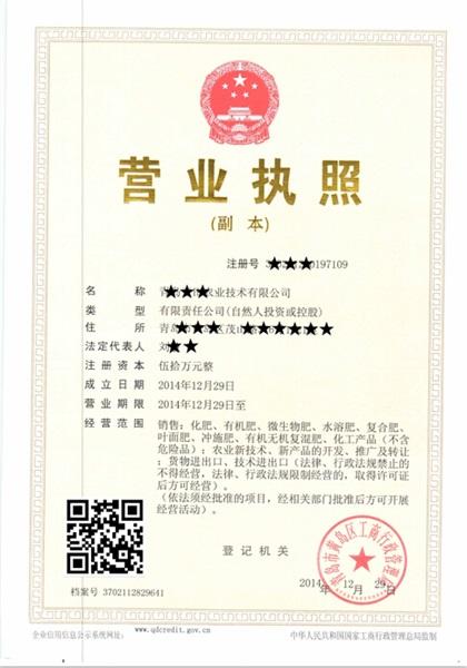 国内认可的掺混肥公司,选择青州市德丰商标事务代理有限