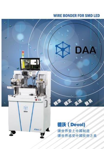 德沃DAA专业生产焊线机