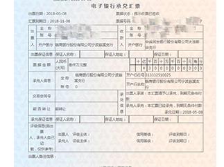 丰银汇提供专业的银行票据贴现业务