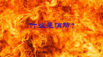 多种深圳消防工程设计_哪里有靠谱的深圳消防工程安装哪家服务好供应商