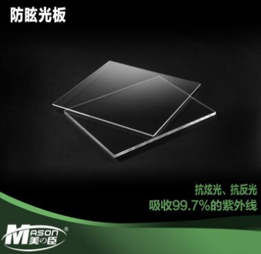 PMMA板材销售批发价格