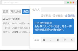 超级赞的QQ企业邮箱,好用到停不下来