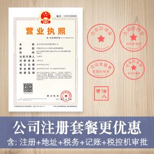 意想不到实业公司注册促销价格,却有你意想不到的上海公