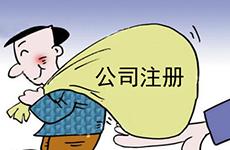 上海市哪里有�u得好的公司注�裕�公司注�阅募移放坪门浼�
