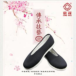 节日大放送,北京千层底布鞋海量新品赶紧购