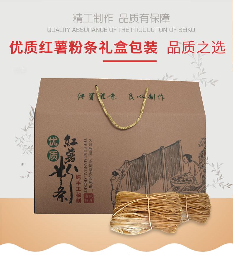 郑州罗航优质红薯粉条礼品盒,一站式服务,解决您的包装礼品盒